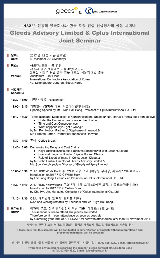Joint Seminar Flyer Draft rev 2 600.jpg